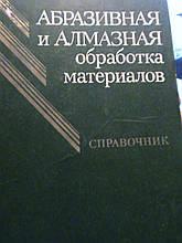 Абразивна і алмазна обробка матеріалів. Довідник. М., 1977