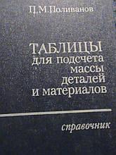 Поліванов П. М. Таблиці для підрахунку маси деталей і матеріалів. Довідник. М., 1980