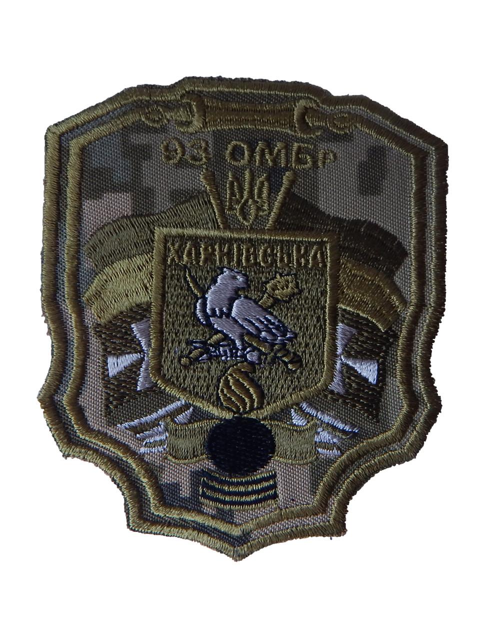 Шеврон 93 ОМБр пиксель ЗСУ  на липучке