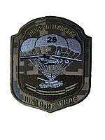 Шеврон 25 бригада ВДВ пиксель ЗСУ  на липучке