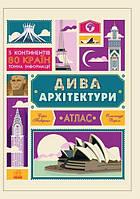 """Дива архітектури. Атлас. Серія """"Крутезна інфографіка"""" укр. (С789002У)"""