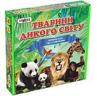 Обучающая игра Strateg Животные дикого мира, укр. (655)