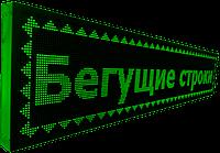 Бегущая строка 235х40 см влагостойкая с WIFI зеленая с удлиненным кабелем под USB флешку, фото 1