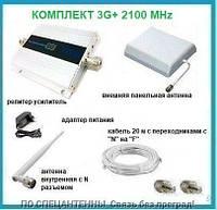 3G+ комплект МS-2110-55-W 2100 МГц с внешней панельной антенной. Площадь покрытия до 100 кв. м., фото 1