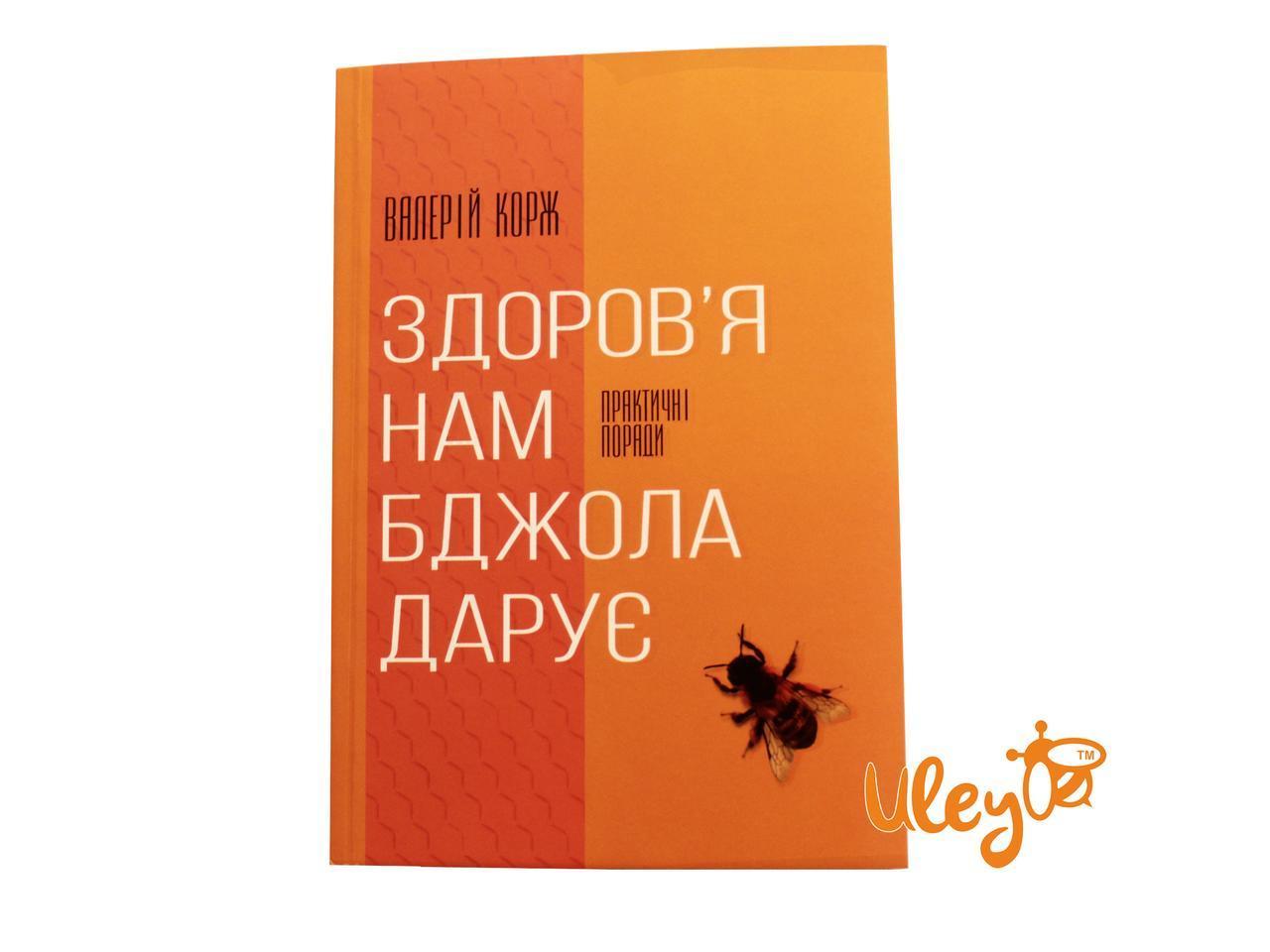 """Книга """"Здоров'я нам бджола дарує"""" Валерий Корж"""