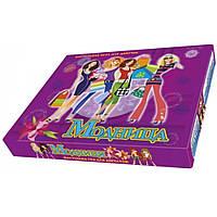 Настольная игра для девочек Модница Artos games 20239