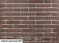 Декоративный камень Einhorn Римский кирпич 104 (Айнхорн)