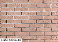 Декоративный камень Einhorn Римский кирпич 106 (Айнхорн)