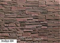 Декоративный камень Einhorn Эльбрус 104 (Айнхорн)