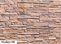 Декоративный камень Einhorn Эльбрус 106 (Айнхорн)