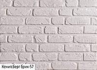 Декоративный камень Einhorn Кенигсберг брик 57 (Айнхорн)