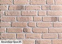 Декоративный камень Einhorn Кенигсберг брик 85 (Айнхорн)