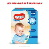 Huggies. Подгузники Box UltraComfort д/мал 4 7-16кг   96шт/уп ( 5029053565651)
