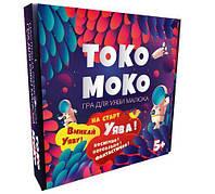 Настольная развлекательная игра Strateg Токо-Моко - игра на воображение