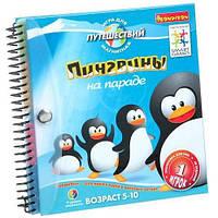 Дорожная магнитная игра Smart Games Парад пингвинов