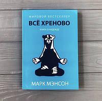 Марк Мэнсон ВСЁ ХРЕНОВО. книга о надежде. мягкий переплёт
