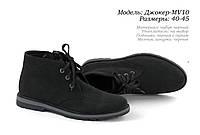 Мужская обувь. ОПТ. Украина., фото 1