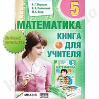А.Г. Мерзляк. В.Б. Полонский. Математика. 5 класс. Книга для учителя