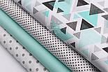 """Лоскут ткани """"Треугольники с перфорацией"""" мятно-чёрные на белом, №2367, равзмер 46*80 см, фото 2"""
