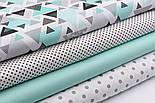 """Лоскут ткани """"Треугольники с перфорацией"""" мятно-чёрные на белом, №2367, равзмер 46*80 см, фото 3"""