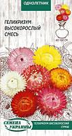 Семена Гелихризум высокорослый смесь 0,2 г, Семена Украины