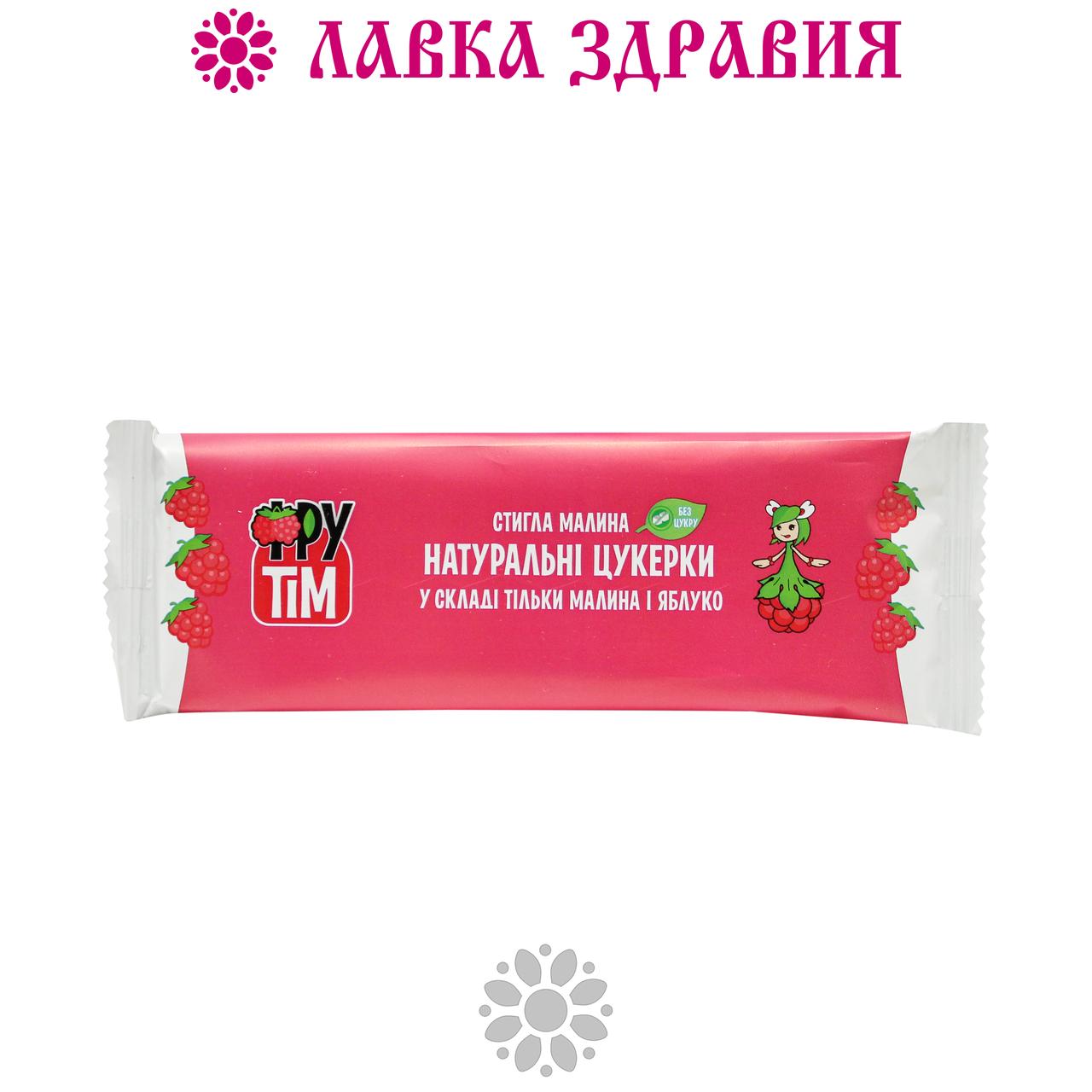 Фрутим Стигла малина, 50 г