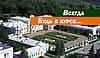 В Киеве отреставрируют Мариинский дворец