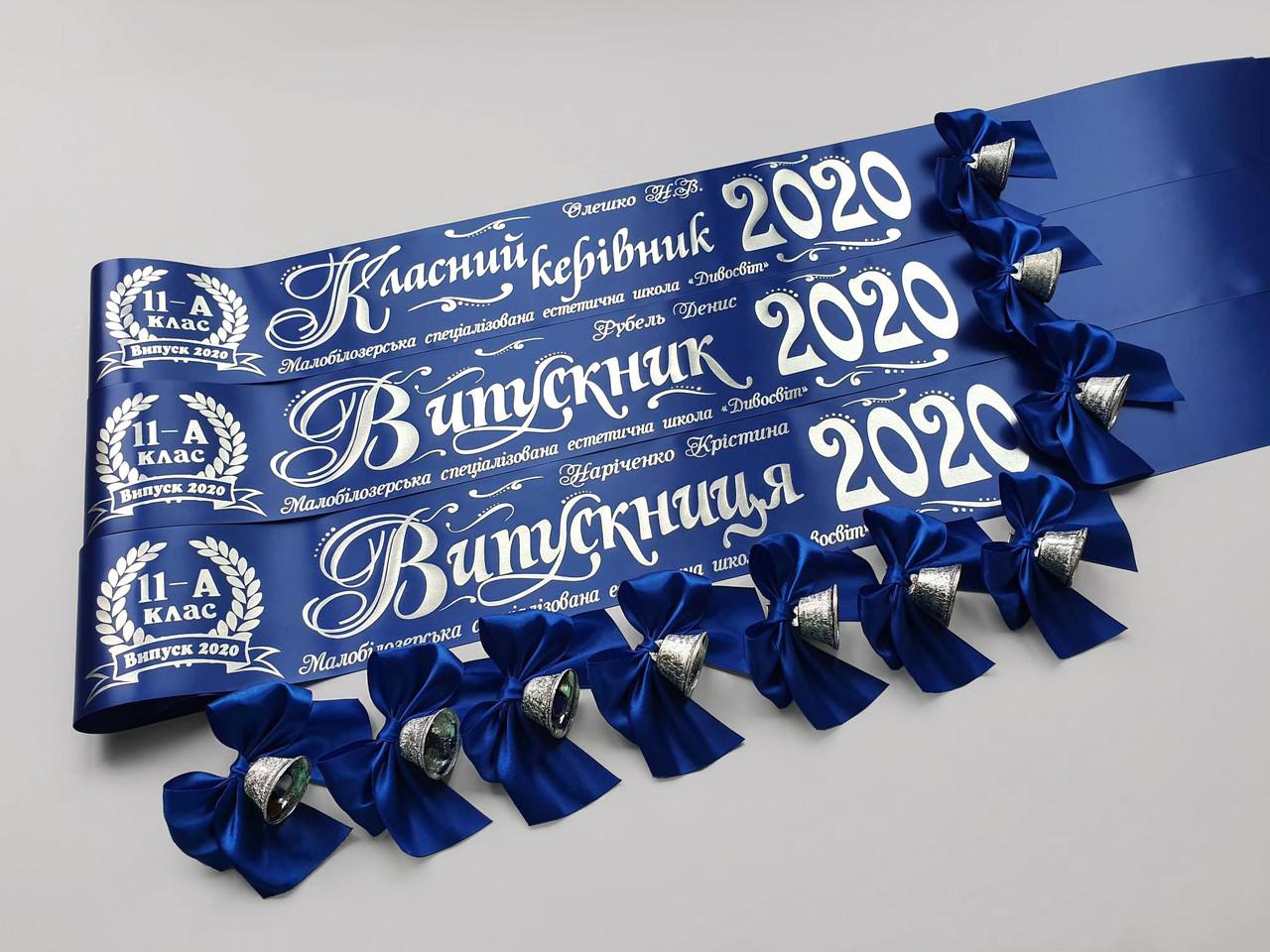 Именные ленты «Выпускник 2020» (синие)
