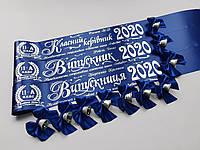 Именные ленты «Выпускник 2020» (синие), фото 1
