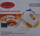 Миксер Wimpex WX 433 ручной 250 Вт, фото 3