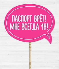 """Табличка для фотосессии """"Паспорт врёт! мне всегда 18!"""""""