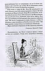 Поліанна. Українською та англійською. Портер Э., фото 2