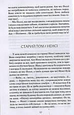 Поліанна. Українською та англійською. Портер Э., фото 3