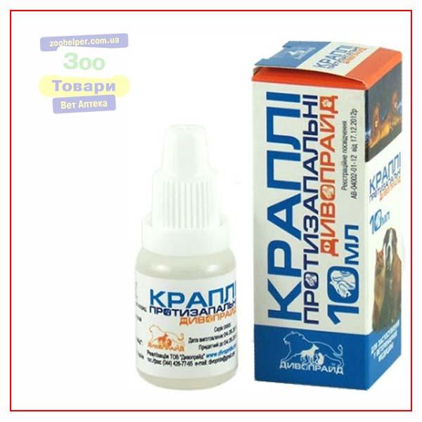 Капли противовоспалительные для глаз и носа 10 мл (Дивопрайд )