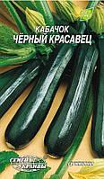 Семена кабачка Черный красавец 3 г, Семена Украины