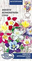 Семена Аквилегия крупноцветковая смесь 0,1 г, Семена Украины