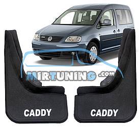Брызговики Volkswagen Caddy 2003-2015 передние