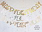 "Бумажная гирлянда ""Happy Birthday"" (ЗОЛОТО), фото 3"