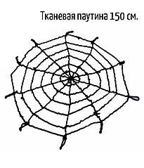 Тканевая паутина черная с пауком (150 см.)