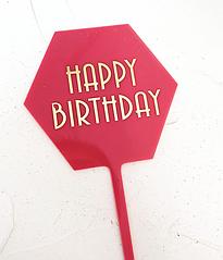 """Топпер для торта """"Happy birthday"""""""