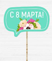 """Табличка для фотосесії """"З 8 березня!"""""""