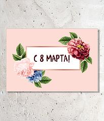 """Открытка на 8 марта """"Blossom"""""""