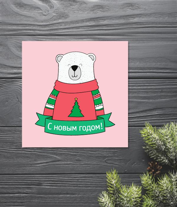"""Новогодняя открытка """"Полярный медведь"""""""