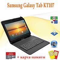 Надежный Планшет Galaxy Tab KT107 3G 10.1 2/16GB ROM + Чехол - клавиатура + Карта 32GB + пленка в подарок