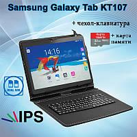Надежный 3G Планшет Galaxy Tab KT107 10.1'' 2/16GB ROM + Чехол - клавиатура + Карта 32GB + пленка в подарок