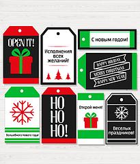 Набор новогодних ярлычков для украшения подарков (8 шт.)