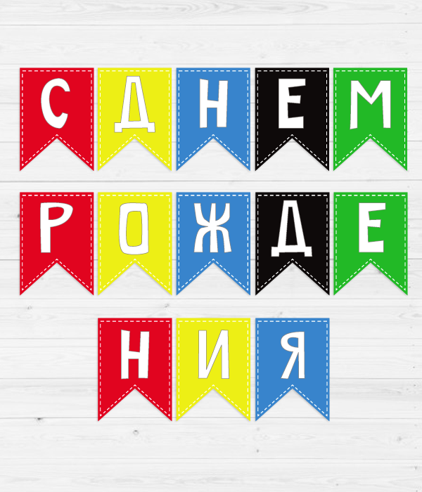 """Бумажная гирлянда """"С днем рождения"""""""