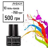 Гель лак Avenir 10 шт за 500 грн