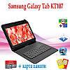 Бюджетный 3G Планшет Galaxy Tab KT107 10.1'' 2/16GB ROM + Чехол - клавиатура + Карта 32GB + пленка в подарок