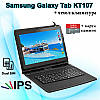 Классный 3G Планшет Galaxy Tab KT107 10.1'' 2/16GB ROM + Чехол - клавиатура + Карта 32GB + пленка в подарок